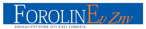 foroline.gr